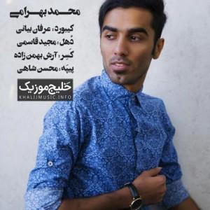 محمد بهرامی – حفله جدید ۲۰۱۶