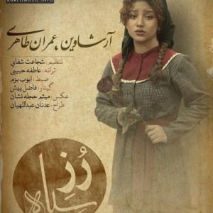آرشاوین و عمران طاهری – رز سیاه