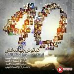 آهنگ جدید و بسیار زیبا و شنیدنی از کیانوش جهانبخش بنام ۴۰