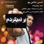 حسین حاجی پور – بر نمیگردم