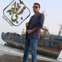 مجتبی خواجه آهنگ های بسیار زیبا و شنیدنی عاشقانه