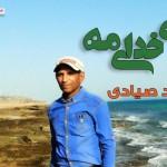 احمد صیادی آهنگ جدید و بسیار زیبا و شنیدنی بنام ای خدای مه