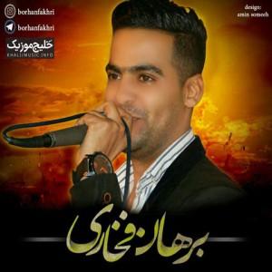 برهان فخاری و احمد بهادری – حفله جدید ۲۰۱۷