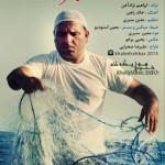 خالد راهبر – دل دریایی