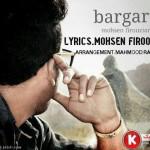 محسن فیروزیان آهنگ جدید و بسیار زیبا و شنیدنی بنام برگرد