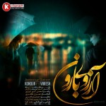 محسن کنور تبریزی و وارش آهنگ جدید و بسیار زیبا و شنیدنی بنام آرزوی بارون