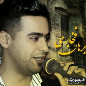 برهان فخاری و احمد بهادری – حفله اسلو جدید ۲۰۱۷