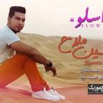 حسین ملاح – اسلو