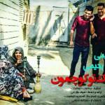 آهنگ جدید و بسیار زیبا از عقیل رحیمی و غلامعلی رحیمی بنام مپلک تو کوچمون