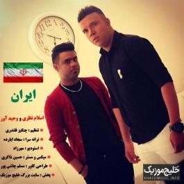 اسلام نظری و وحید آور – ایران