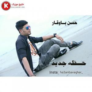 حسن باوقار آهنگ جدید اجرای زنده و بسیار زیبا و شنیدنی بصورت حفله
