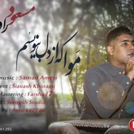 آهنگ جدید و بسیار زیبا و شنیدنی از مسعود رادیان بنام موا که از دل بنوسیم