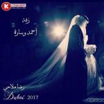 رضا ملاحی آهنگ جدید و بسیار زیبا و شنیدنی بنام عروس داماد