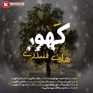 هادی صدری آهنگ جدید بندرعباسی و بسیار زیبا و شنیدنی بنام کهور