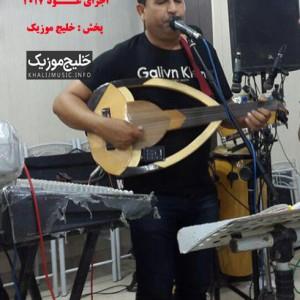 عبدالعزیز پورکرم آهنگ جدید اجرای زنده بندری و بسیار زیبا و شنیدنی بصورت حفله