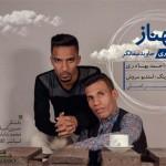 احمد بهادری و جاوید سفالگر – مهناز