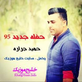 حمید جراره – حفله جدید ۲۰۱۶ جدید