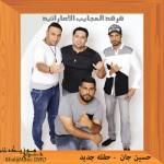حسین جان – حفله قطر