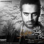عرفان محمدی نژاد – دارم میرم