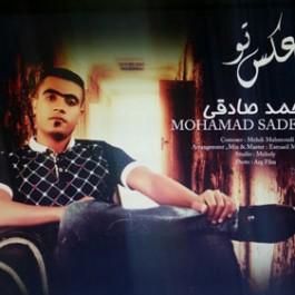 محمد صادقی – عکس تو