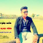 حامد جلوه گر – حفله جدید ۹۴