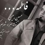 حسین رحیمی – فاطمه