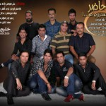 Various Artists – مه حاضر هستروم که