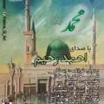 احمد رحیم – محمد