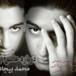 محمد بیجاد – دوباره عاشق ابوم