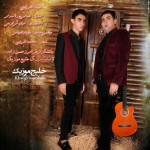 محمد غریبی و سینا غریبی – حاجوا