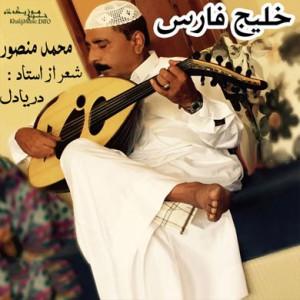 محمد منصور وزیری – خلیج فارس