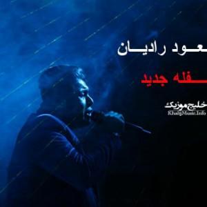مسعود رادیان آهنگ جدید اجرای زنده اسلو و بسیار زیبا و شنیدنی بصورت حفله
