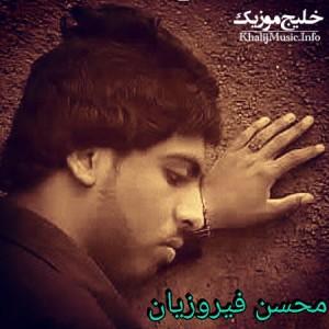 محسن فیروزیان – حفله غزل