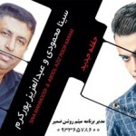سینا محمودی و عبدالعزیز پورکرم – حفله جدید ۲۰۱۶