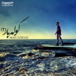 مجتبی داوری – آلبوم جدید کوله بار ۲