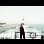 مجتبی خواجه – موزیک ویدئو بندر