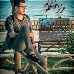 محمد دریاوردی – عزیز خوشگلوم