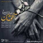 رضا صادقی – آغوش امن