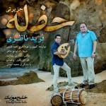 فرید ناظری – حفله جزیرتی