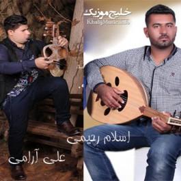 اسلام رحیمی و علی آرامی – سه اجرای حفله جدید