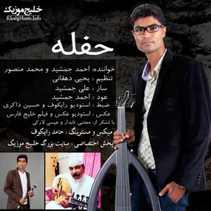 احمد جمشید و محمد منصور وزیری – حفله