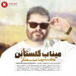 غلامرضا صنعتگر آهنگ جدید و بسیار زیبا و شنیدنی بنام میناب گلستانن