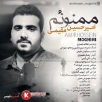 امیر حسین مقیمی آهنگ جدید شاد بندرعباسی و بسیار زیبا و شنیدنی بنام ممنونُم