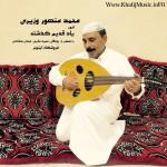 محمد منصور وزیری – یاد قدیم گذشته