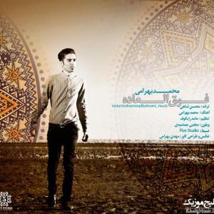 محمد بهرامی – فوق العاده