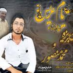 فنان جزیره و محمد منصور- یام عریس