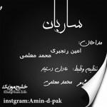 امین رنجبری و محمد معلمی – ساربان