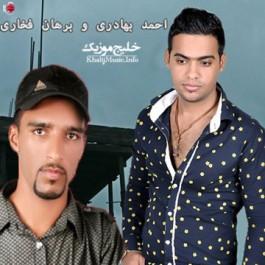 برهان فخاری و احمد بهادری – اجرای زنده جدید ۹۴