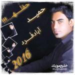 حمید آباد فرد – حفله جدید ۲۰۱۶