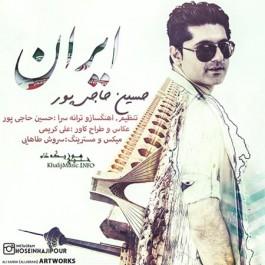 حسین حاجی پور – ایران